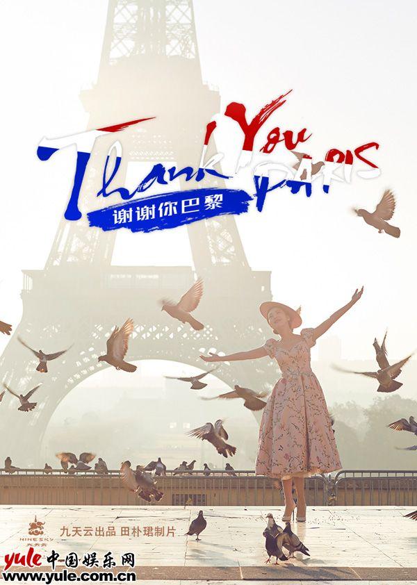 田朴珺化身跨文化交流使者各界法国大师汇聚谢谢你巴黎